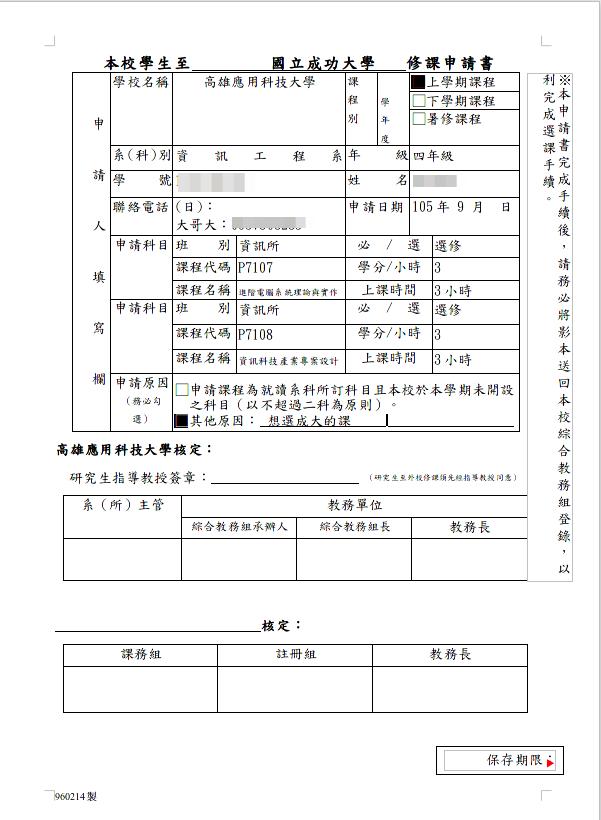 修課申請書
