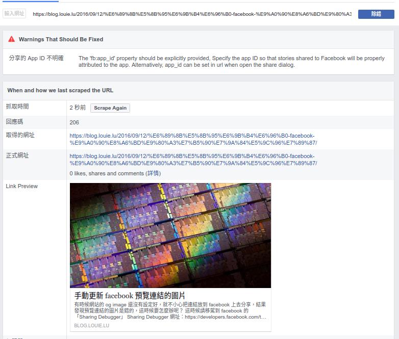 sharing debugger change og:image