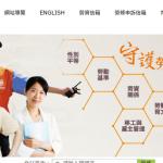 台北市政府勞動局