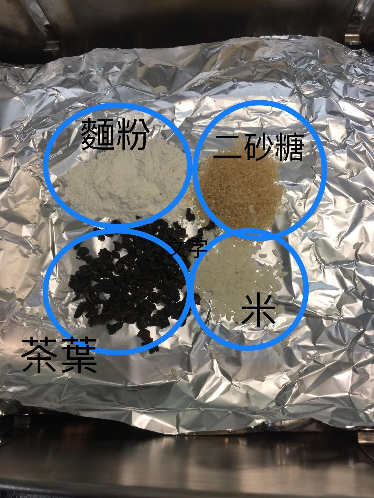 煙燻鍋底鋪上錫箔紙,放入煙燻料。 ps:若沒有煙燻木削可用照片中材料取代